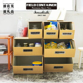 【ふるさと納税】収納ケース FIELD CONTAINER セット(カラー:KRAFT)【岩嵜紙器】 [ZA19]