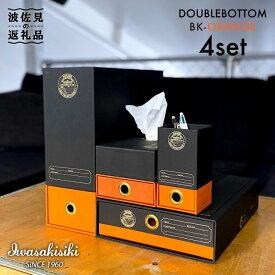 【ふるさと納税】収納ケース DOUBLEBOTTOM リビング4点セット(BK-オレンジ)【岩嵜紙器】 [ZA23]