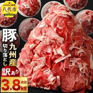 【ふるさと納税】【訳あり】九州産豚切り落とし合計3.8kgたっぷり7袋小分け豚肉お肉小分け簡易真空冷凍国産九州送料無料