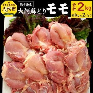 【ふるさと納税】熊本県産 大阿蘇どり モモ 2kg 約1kg×2パック 鶏肉 もも 真空パック 冷凍 国産 九州 送料無料
