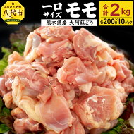 【ふるさと納税】熊本県産大阿蘇どり一口サイズモモ2kg約200g×10パック鶏肉ももカット真空パック冷凍国産九州送料無料