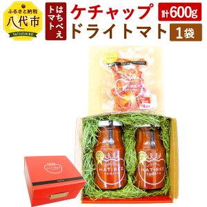 【ふるさと納税】はちべえトマト 加工品詰め合わせセット トマトケチャップ (300g×2本) ドライトマト (1袋) 2種類 ケチャップ ソース 調味 乾燥トマト とまと トマト 加工品 詰め合わせ セット