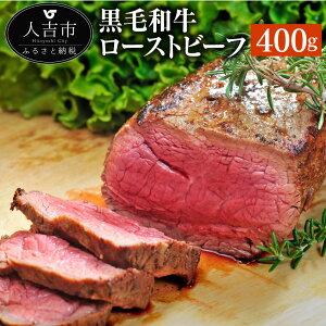 【ふるさと納税】熊本県産 黒毛和牛 ローストビーフ 400g 国産 九州産 熊本県産 牛肉 冷凍 送料無料