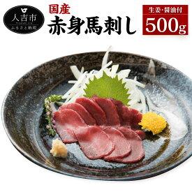 【ふるさと納税】国産 赤身 馬刺し 500g ブロック 馬肉 さくら肉 生姜 醤油付き 冷凍 送料無料