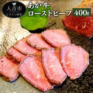 【ふるさと納税】くまもと あか牛 ローストビーフ 400g 国産 九州産 熊本県産 牛肉 冷凍 送料無料