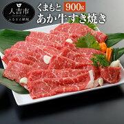 【ふるさと納税】くまもとあか牛すき焼き450g冷凍送料無料