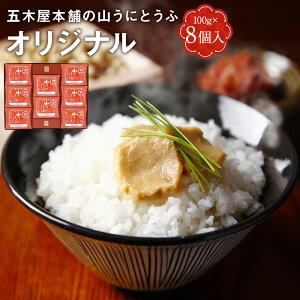 【ふるさと納税】五木屋本舗の山うにとうふオリジナル 100g×8個入 オリジナル 豆腐 おつまみ 送料無料