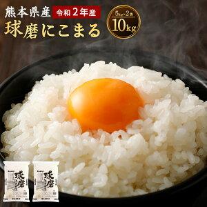 【ふるさと納税】球磨 にこまる 10kg (5kg×2袋) 熊本県産 人吉・球磨産 令和2年産 ご飯 ごはん 白米 お米 送料無料