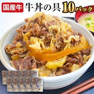【ふるさと納税】牛丼の具 140g×10パック 合計1.4kg 個包装 小分け 10人前 牛肉 牛バラ肉 国産 牛丼 丼の具 冷凍 送料無料