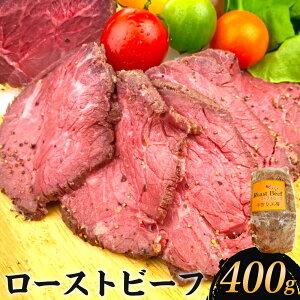 【ふるさと納税】国産 ローストビーフ 400g 牛肉 おつまみ 惣菜 ブロック もも肉 冷凍 送料無料