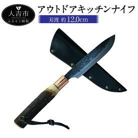 【ふるさと納税】MB OUTDOOR KITCHEN knife アウトドアキッチンナイフ 刃渡り約12cm 約120g ケース付き 牛革 ナイフ アウトドア キャンプ 送料無料