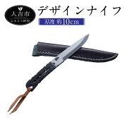 【ふるさと納税】デザインナイフ刃渡約10.0cm重量約125gアウトドアナイフ送料無料