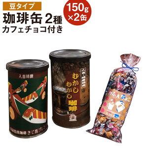 【ふるさと納税】珈琲缶 2種セット 豆タイプ 150g×2個 カフェチョコ150g チョコレート コーヒー豆 コーヒー 珈琲 缶入り 送料無料
