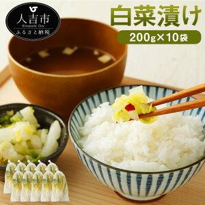 【ふるさと納税】白菜漬け 200g×10袋 合計2kg 白菜 漬物 つけもの 和食 熊本県産 国産 九州産 送料無料