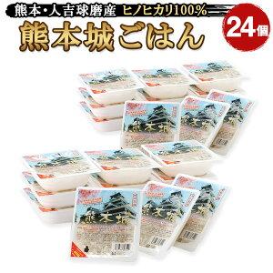 【ふるさと納税】熊本城ごはん 24個 セット 合計4.8kg レトルト ヒノヒカリ 炊き立て フレッシュパック お米 白米 うるち米 グルメ お取り寄せ 国産 九州産 熊本県産 送料無料