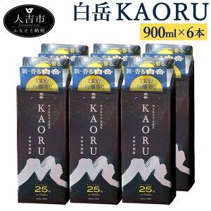【ふるさと納税】白岳KAORU 6本 900ml×6本 25度 パック 球磨焼酎 米焼酎 酒 お酒 九州産 国産 送料無料