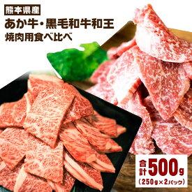 【ふるさと納税】熊本県産 黒毛和牛 和王 あか牛 焼き肉食べ比べ (各250g×2パック) 合計500g 和牛 肉 牛肉 牛 あか牛 お肉 焼肉 食べ比べ 2種 セット A4 A5 冷凍 国産 送料無料