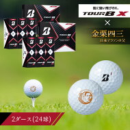 【ふるさと納税】《玉名市オリジナル》「金栗四三」ゴルフボールTOURBX24球(2ダース)