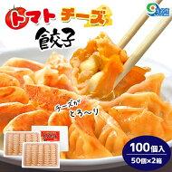 【ふるさと納税】トマトチーズ餃子