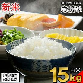 【ふるさと納税】毎日食卓・米農家応援!<訳あり>新米 15kg<令和2年度産>