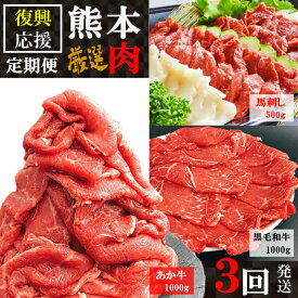 【ふるさと納税】< 定期便【3回】>《熊本復興応援》肉!肉!肉! 熊本名物 あか牛 馬刺し 黒毛和牛 切り落とし