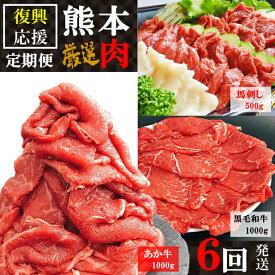 【ふるさと納税】【定期便6回】肉!肉!肉!定期便 熊本名物 あか牛 馬刺し 黒毛和牛 切り落とし