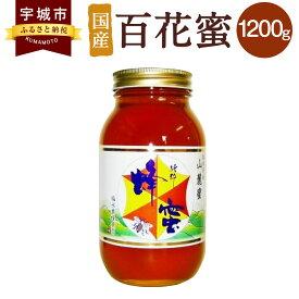 【ふるさと納税】国産 熊本県産 百花蜜 1200g はちみつ ハチミツ ハニー 百花蜂蜜 蜂蜜 1.2kg 瓶 福永養蜂農園 送料無料