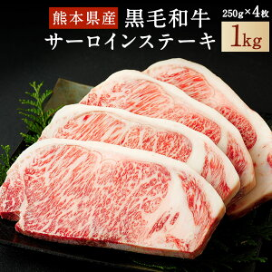 【ふるさと納税】和牛 サーロインステーキ 1kg 250g×4 熊本県産 黒毛和牛 牛肉 ステーキ 冷凍 九州産 国産 送料無料