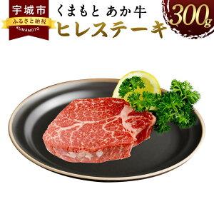 【ふるさと納税】くまもと あか牛 ヒレステーキ 300g 牛フィレ ステーキ 牛肉 お肉 冷凍 国産 九州産 熊本県産 送料無料