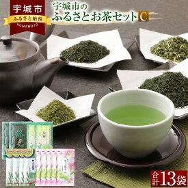【ふるさと納税】宇城市のふるさとお茶セットC 日本茶 茶葉 緑茶 お茶 お茶っ葉 粉茶 セット 送料無料