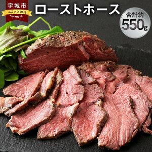 【ふるさと納税】ローストホース 約550g 肩ロース 馬肉 お肉 ロースト 国産 ブロック おつまみ おかず 冷凍 送料無料