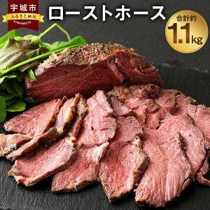 【ふるさと納税】ローストホース 約1.1kg 肩ロース 馬肉 お肉 ロースト 国産 ブロック おつまみ おかず 冷凍 送料無料