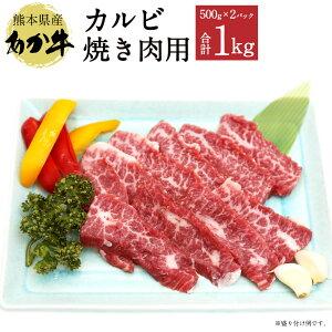 【ふるさと納税】熊本あか牛 カルビ焼き肉用 1kg 500g×2パック 牛肉 カルビ 熊本 あか牛 焼肉 焼き肉 BBQ 国産 送料無料