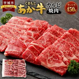 【ふるさと納税】地元ブランド くまもとあか牛 カルビ 焼肉 450g 牛肉 牛 バラ ギフト 冷凍 送料無料