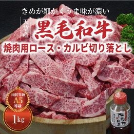 【ふるさと納税】天草産黒毛和牛 焼肉用ロース・カルビ切り落とし 1kg 焼肉のたれ 1本付