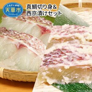 【ふるさと納税】真鯛切り身&西京漬けセット