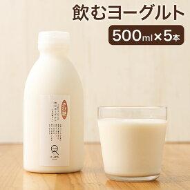 【ふるさと納税】飲むヨーグルト きび糖入り 500ml×5本セット 合計2.5L ヨーグルト 生乳100% 甘味料不使用 乳製品 冷蔵 送料無料