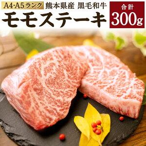 【ふるさと納税】黒毛和牛 和王 モモステーキ 合計300g 150g×2枚 A4 A5 和牛 ステーキ肉 もも肉 もも お肉 牛肉 国産 九州産 熊本県産 冷凍 送料無料