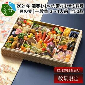 【ふるさと納税】【12/29お届け】2021年 迎春おおいた素材おせち料理『豊の宴』一段重 3〜4人前 全50品【大分県大分市】