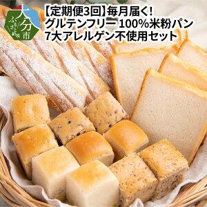 【ふるさと納税】【定期便】毎月届く!グルテンフリー 100%米粉パン 7大アレルゲン不使用セット(3回お届け) 7種類 グルテンフリ ーパン 無添加 小麦粉不使用 天然素材 食べ比べ 食パン