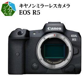 【ふるさと納税】キヤノンミラーレスカメラ EOS R5 家電 写真 canon 正規品 35mm フルサイズ 約4500万画素 CMOSセンサー搭載 高画質 高感度 ミラーレス R14038【大分県大分市】