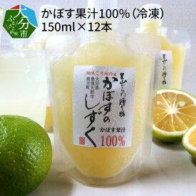 【ふるさと納税】かぼす果汁100%(冷凍) 150ml×12本 F10030 【大分県大分市】