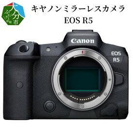 【ふるさと納税】キヤノンミラーレスカメラ EOS R5 家電 写真 canon 正規品 35mmフルサイズ約4500万画素CMOSセンサー搭載 高画質 高感度 ミラーレス R14035 【大分県大分市】