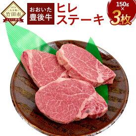 【ふるさと納税】希少部位 おおいた豊後牛 ヒレステーキ 150g 3枚 合計450g ヒレ肉 ステーキ シャトーブリアン フィレ 豊後牛 牛肉 国産 冷凍 送料無料