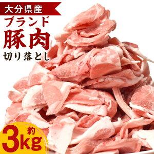 【ふるさと納税】大分県産 「米の恵み」または「奥豊後豚」 切り落とし 約3kg 約500g×6パック ブランド豚肉 こま切れ 細切れ 豚肉 お肉 肉 小分け 冷凍 九州 送料無料