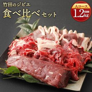 【ふるさと納税】竹田のジビエ 食べ比べ 猪肉 鹿肉 4種 セット Aコース 合計1.2kg レシピ付き イノシシ シカ 4種類 ジビエ お肉 ロース 肩・モモ しゃぶしゃぶ用 ブロック 冷凍 精肉 食品 セッ