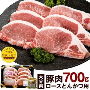 【ふるさと納税】大分県産 豚肉 ロースとんかつ用 700g SPF豚 大葉胡椒40g お肉 豚肉 トンカツ 大葉 調味料 冷凍 国産 九州 送料無料