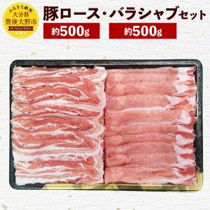 【ふるさと納税】米の恵み 豚ロース約500g 豚バラ約500g しゃぶしゃぶ セット 合計1kg 大分県産 豚肉 お肉 食べ比べ 鍋 冷凍 国産 九州 送料無料