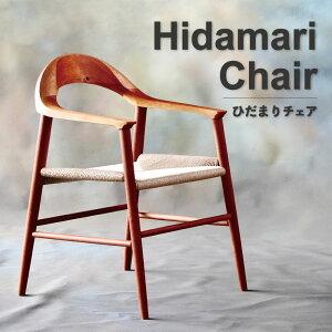 【ふるさと納税】ひだまりチェア木製おしゃれオシャレナチュラル無垢材いすイス椅子オーダーメイド手作り送料無料
