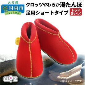 【ふるさと納税】クロッツやわらか湯たんぽ/足用ショートタイプ(レッド/S)